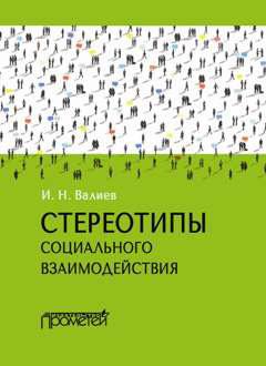 Ильдар Валиев Стереотипы социального взаимодействия концепция и программа социально коммуникативного развития и социального воспитания дошкольников фгос