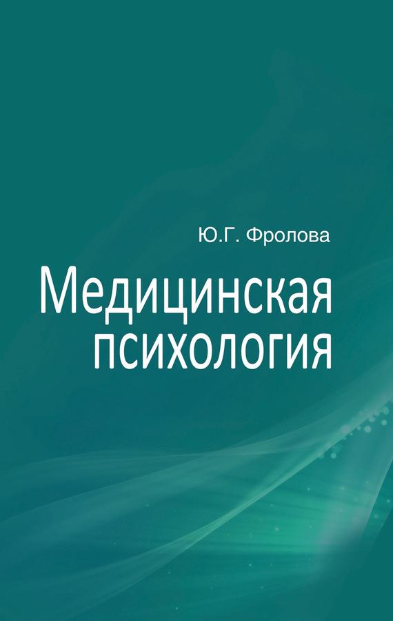 Юлия Фролова бесплатно