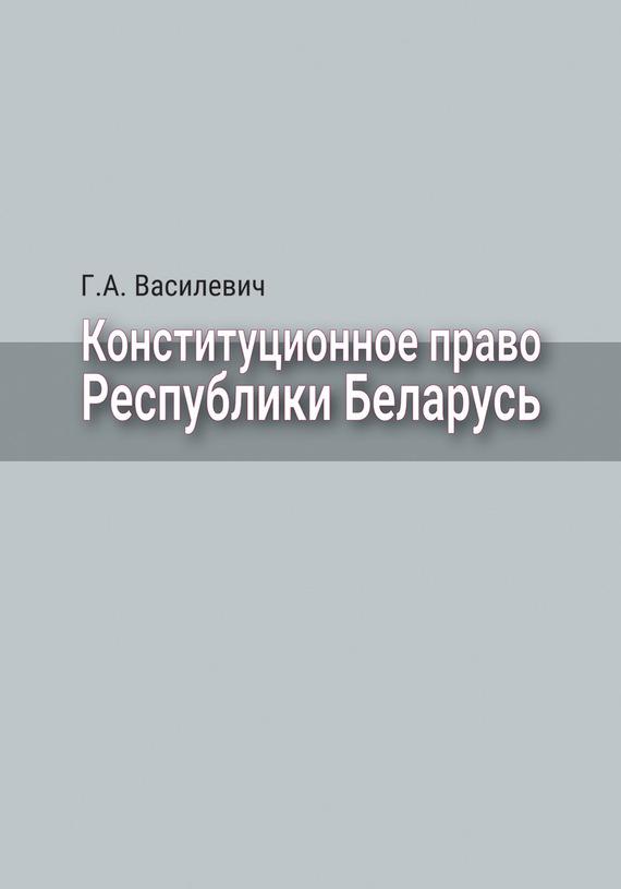 Г. А. Василевич Конституционное право Республики Беларусь