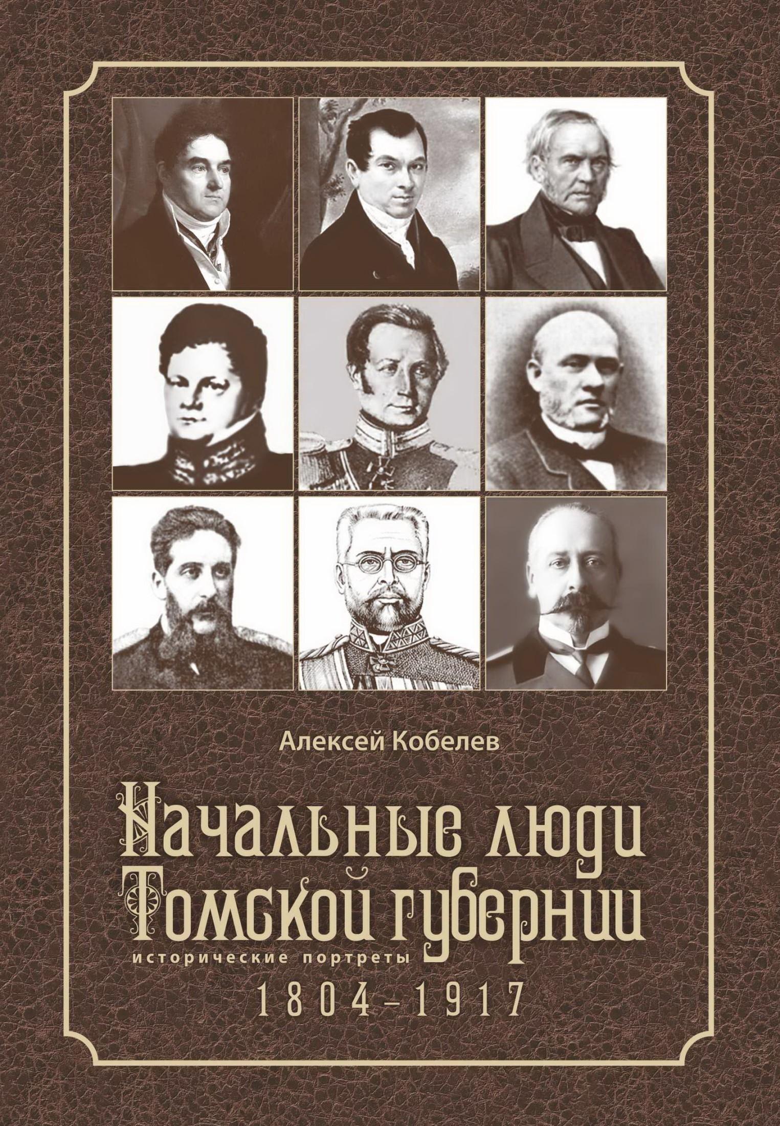 Алексей Кобелев - Начальные люди Томской губернии. Исторические портреты 1804-1917