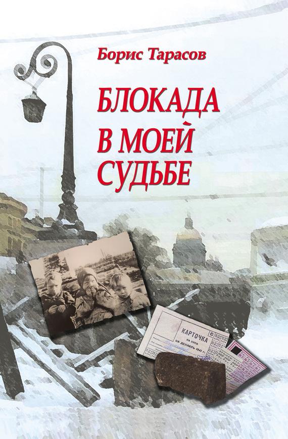 Борис Тарасов Блокада в моей судьбе бенедиктов к блокада