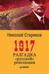 - 1917. Разгадка «русской» революции