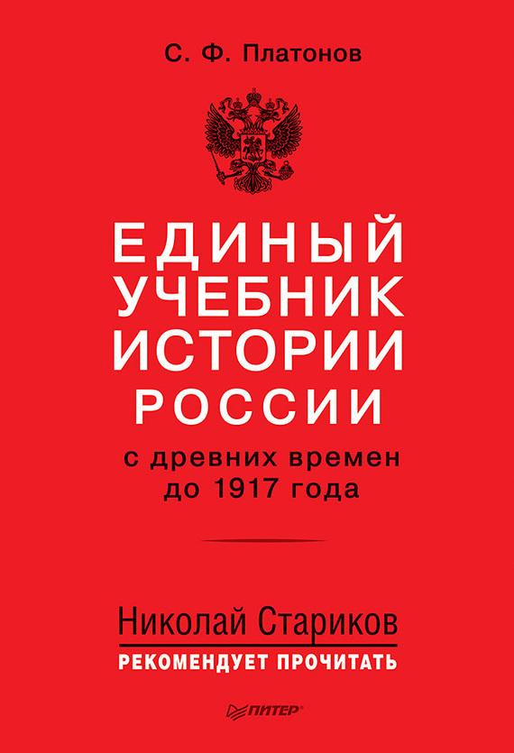 Сергей Фёдорович Платонов Единый учебник истории России с древних времен до 1917 года крот истории