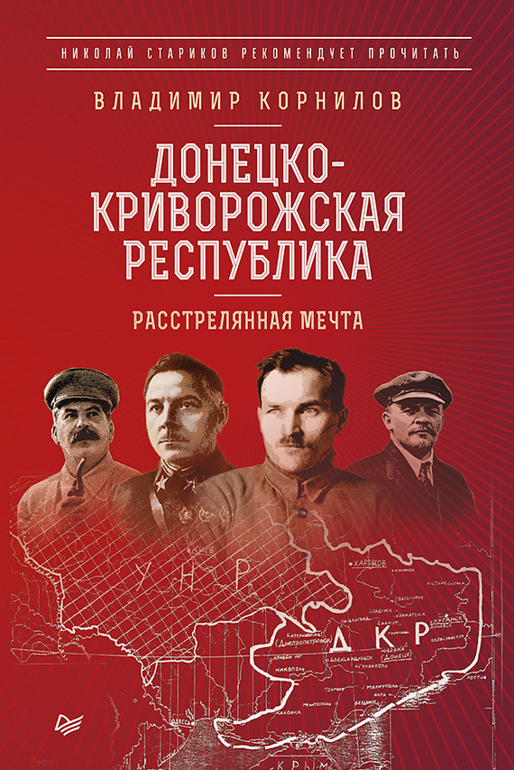 Донецко-Криворожская республика. Расстрелянная мечта от ЛитРес