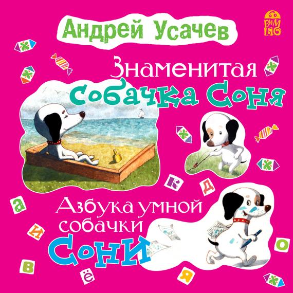 Андрей Усачев Знаменитая собачка Соня (с участием Ирины Богушевской) кабинет соня