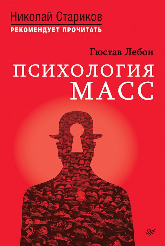 Гюстав Лебон - Психология масс