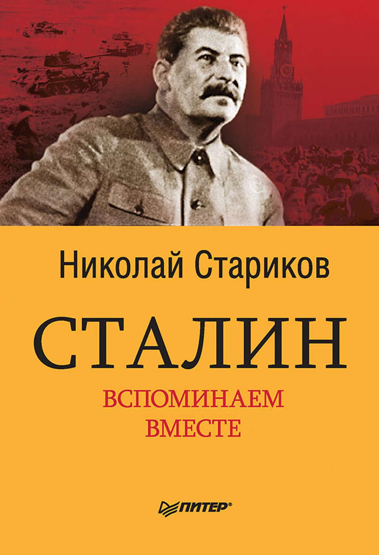 Скачать бесплатно книгу власть старикова