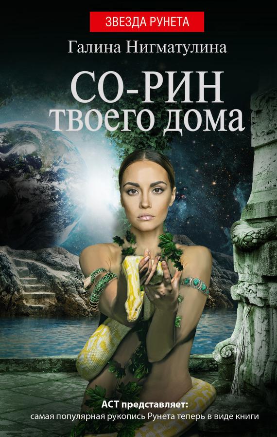 Любовно-фантастические романы