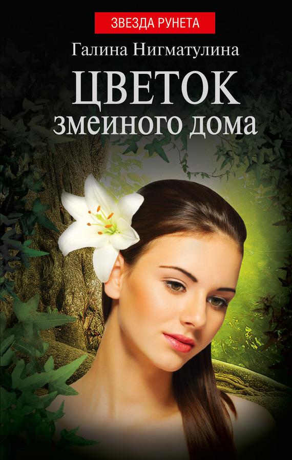 Галина Нигматулина Цветок змеиного дома серова м ограбь меня нежно