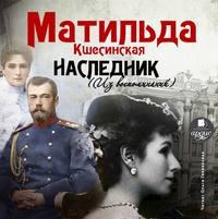 Кшесинская, Матильда  - Наследник (из воспоминаний)