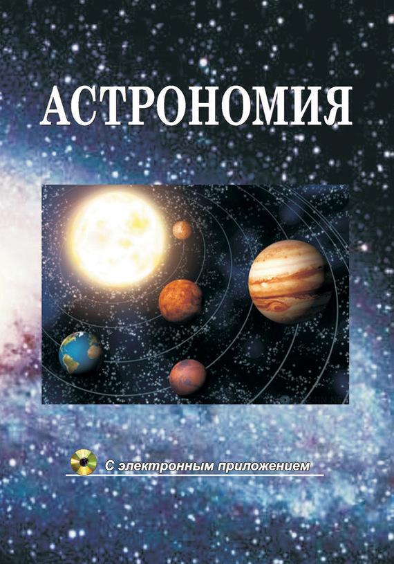В. И. Шупляк Астрономия гусев и астрономия