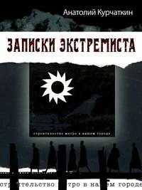 Курчаткин, Анатолий  - Записки экстремиста
