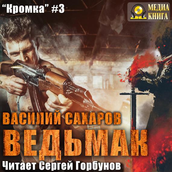 Василий Сахаров Ведьмак василий сахаров степные волки