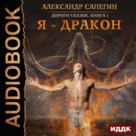 Александр Сапегин. Я – дракон