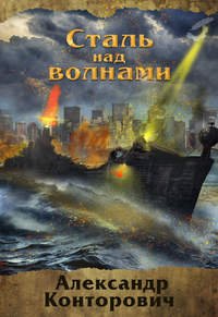 Конторович, Александр  - Сталь над волнами