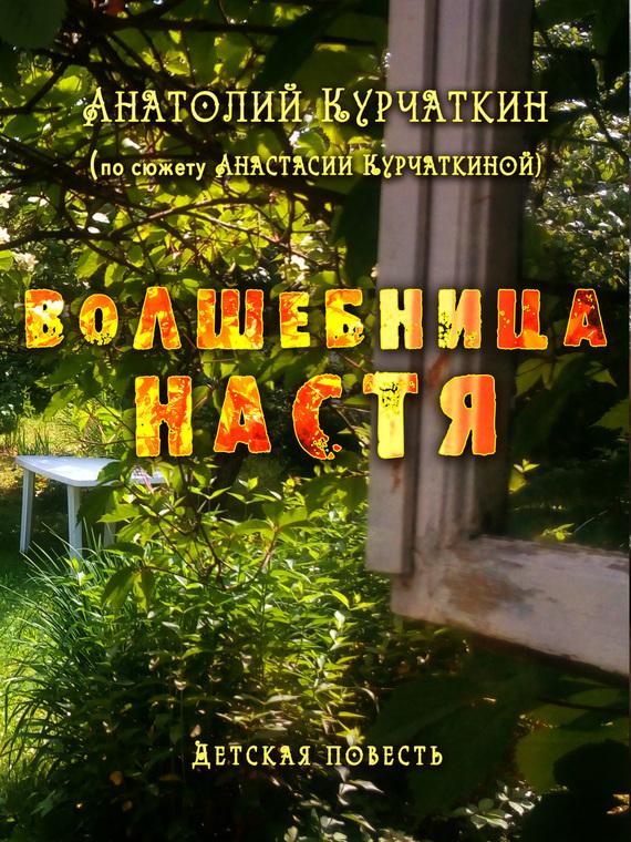 Анатолий Курчаткин - Волшебница Настя