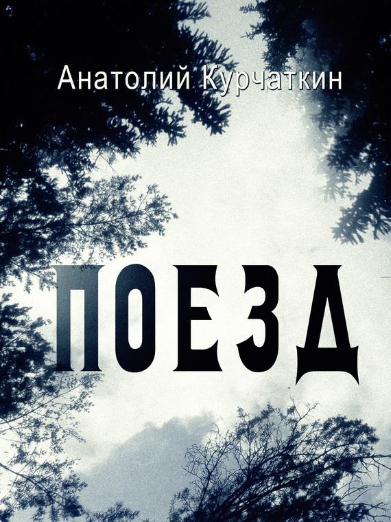 Анатолий Курчаткин Поезд билеты на поезд из симферополя