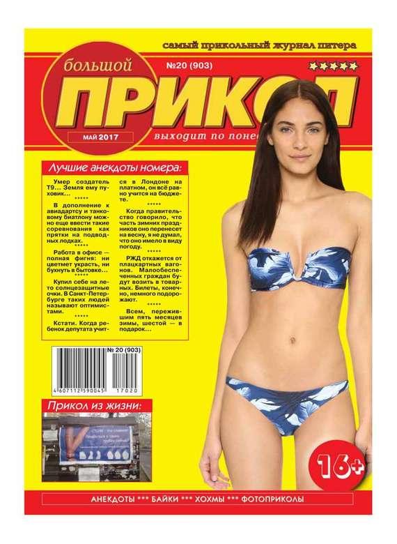 Редакция газеты Большой прикол Большой Прикол 20-2017 журнал моделей 20 подростковая одежда
