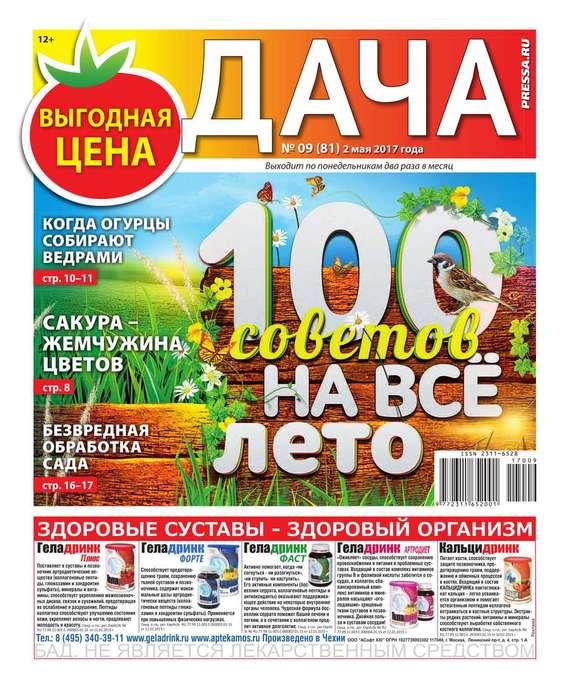 Редакция газеты Дача Pressa.ru Дача Pressa.ru 09-2017 дача и сад