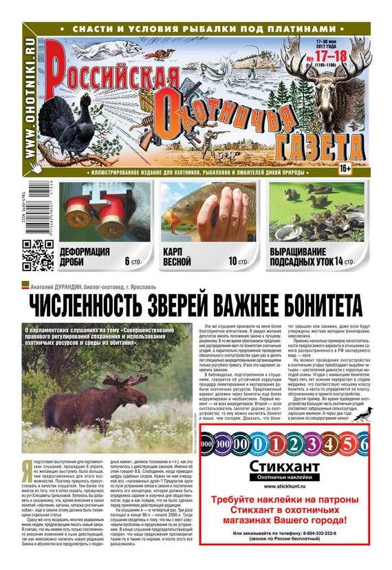 Российская Охотничья Газета 17-18-2017