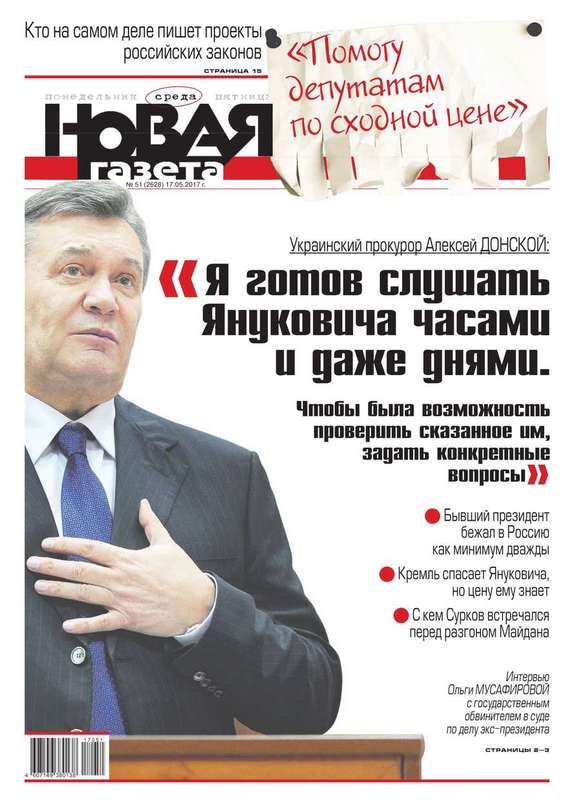Редакция газеты Новая газета Новая Газета 51-2017