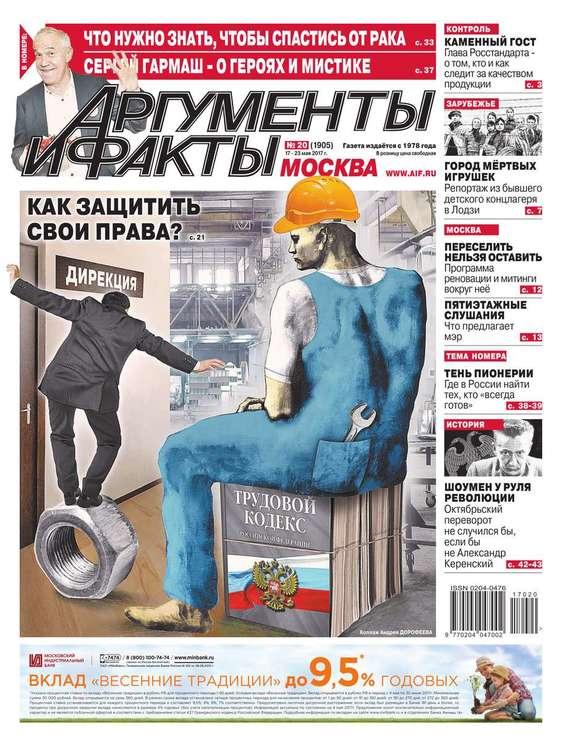Редакция газеты Аргументы и Факты Москва Аргументы и Факты Москва 20-2017