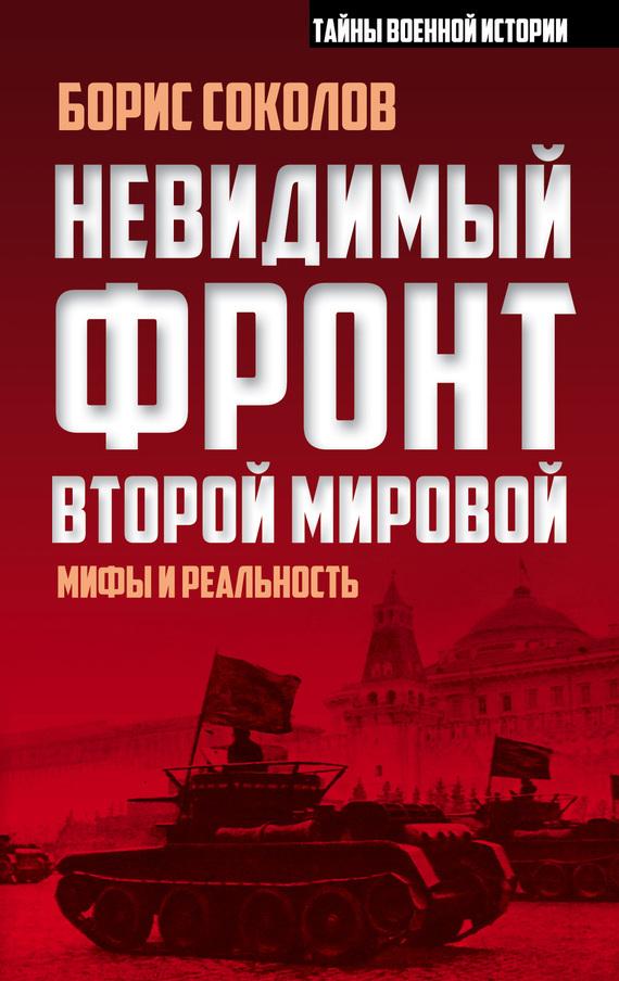 Борис Соколов Невидимый фронт Второй мировой. Мифы и реальность