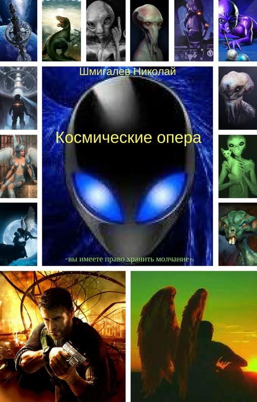 Шмигалев Николаевич - Космические опера
