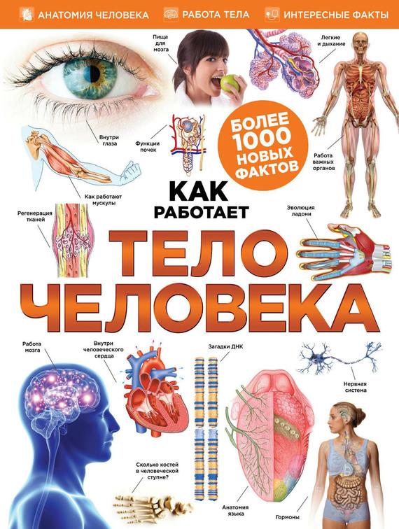 Коллектив авторов Тело человека геррелл с худож моё тело первая книга о том как работает тело человека