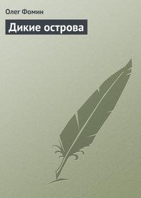 Фомин, Олег  - Дикие острова