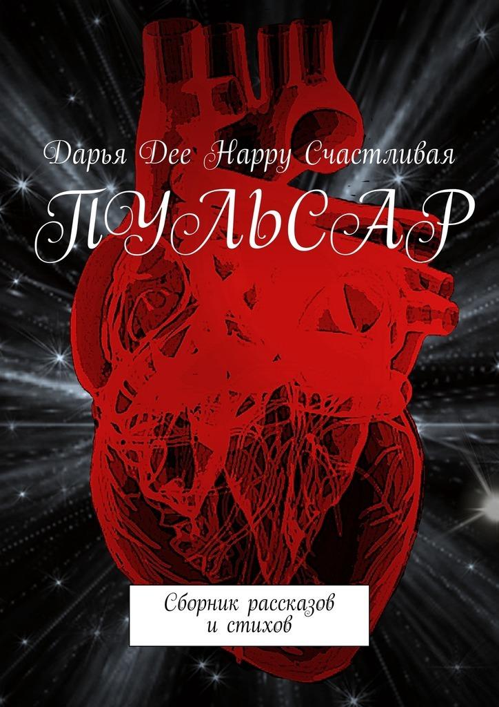 захватывающий сюжет в книге Дарья Dee Happy Счастливая