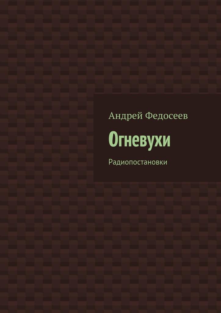 Андрей Федосеев Огневухи. Радиопостановки пружинные блоки в тюмени