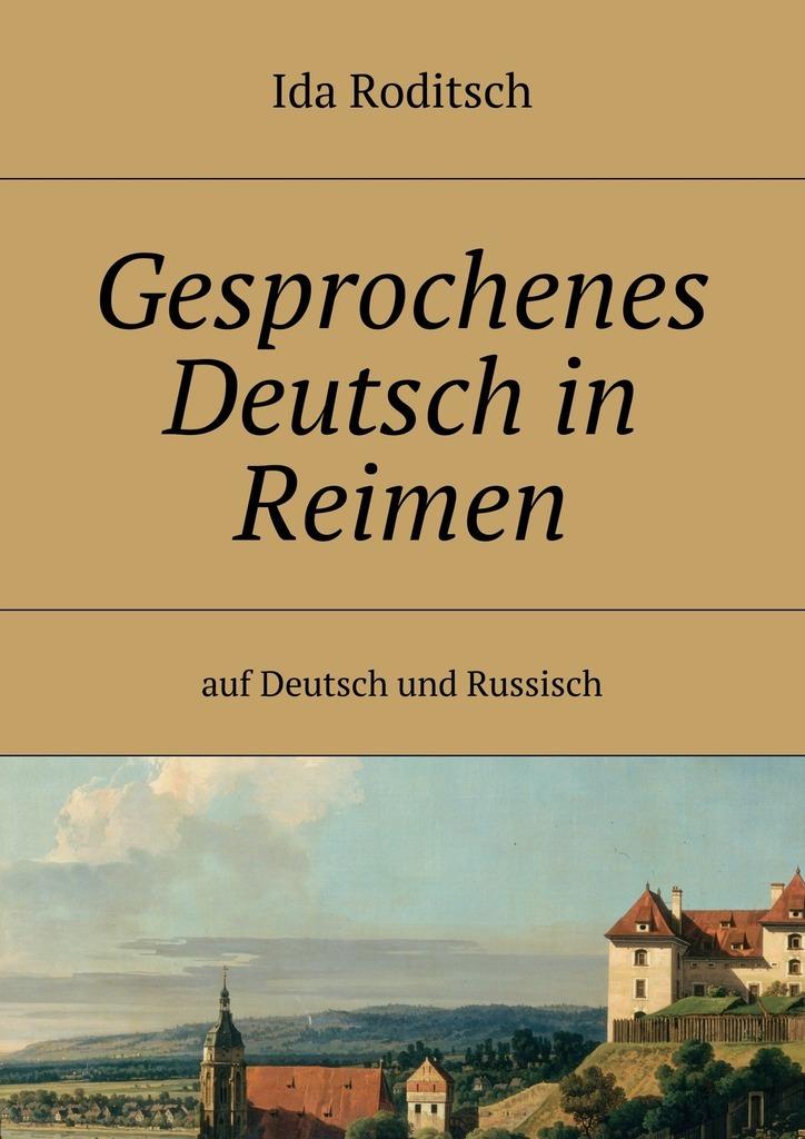 Ida Roditsch Gesprochenes Deutsch in Reimen. Auf Deutsch und Russisch цена и фото