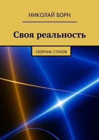 Борн, Николай  - Своя реальность. Сборник стихов