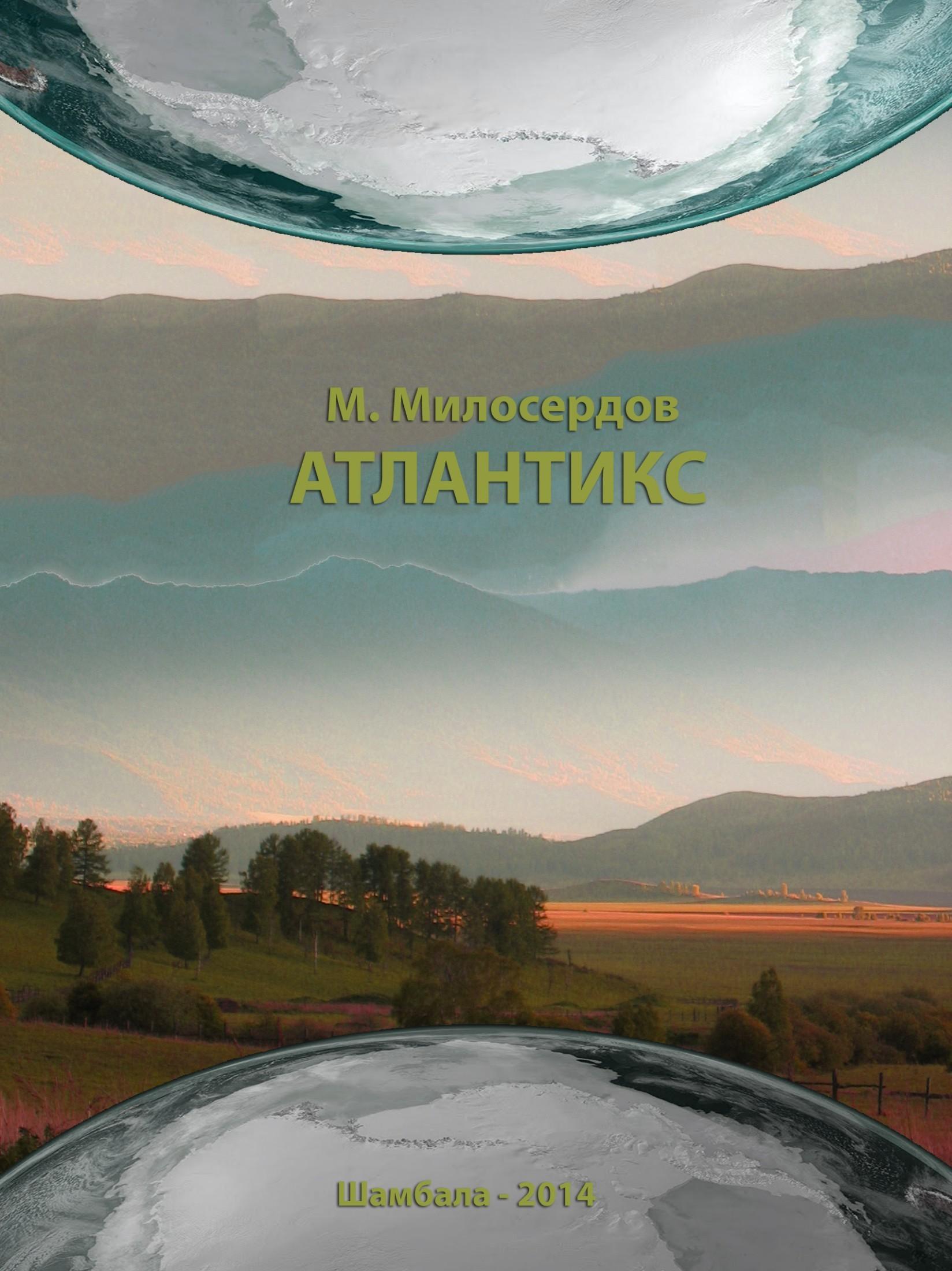 Максим Милосердов - Атлантикс