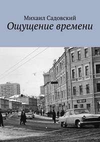 Садовский, Михаил  - Ощущение времени