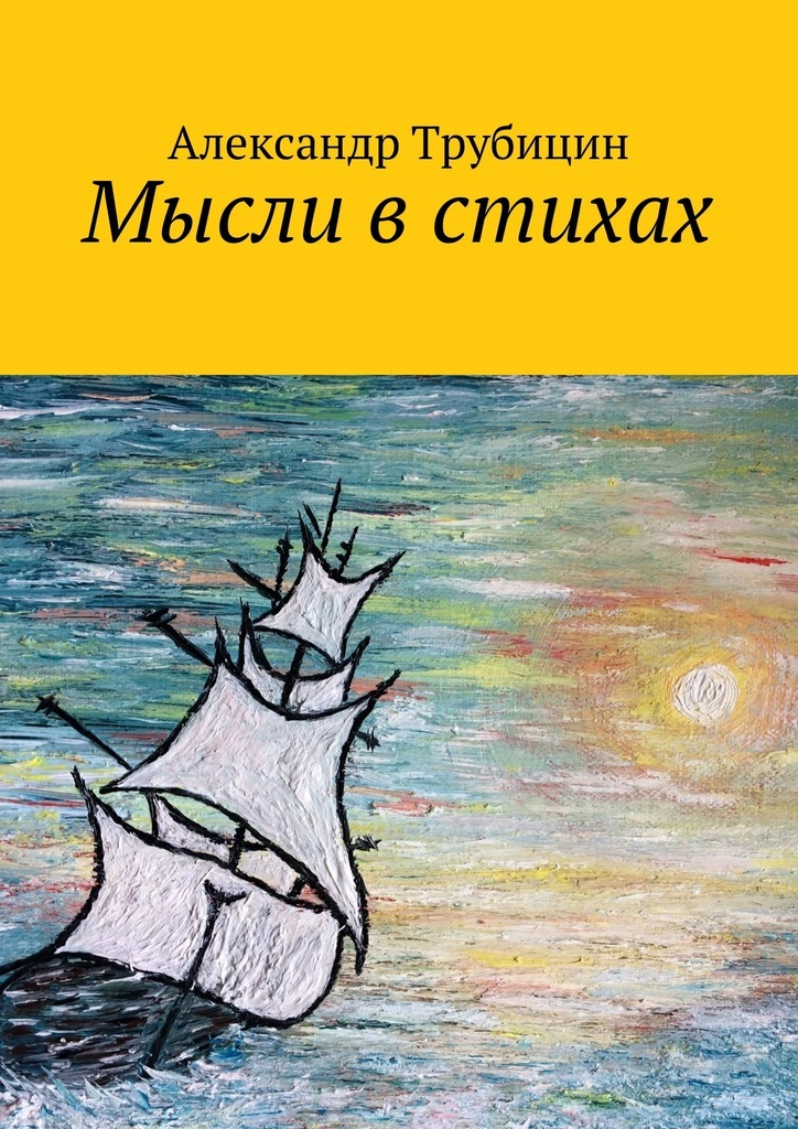 Александр Трубицин - Мысли в стихах