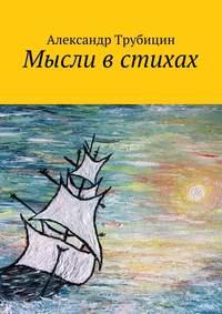 Трубицин, Александр  - Мысли в стихах