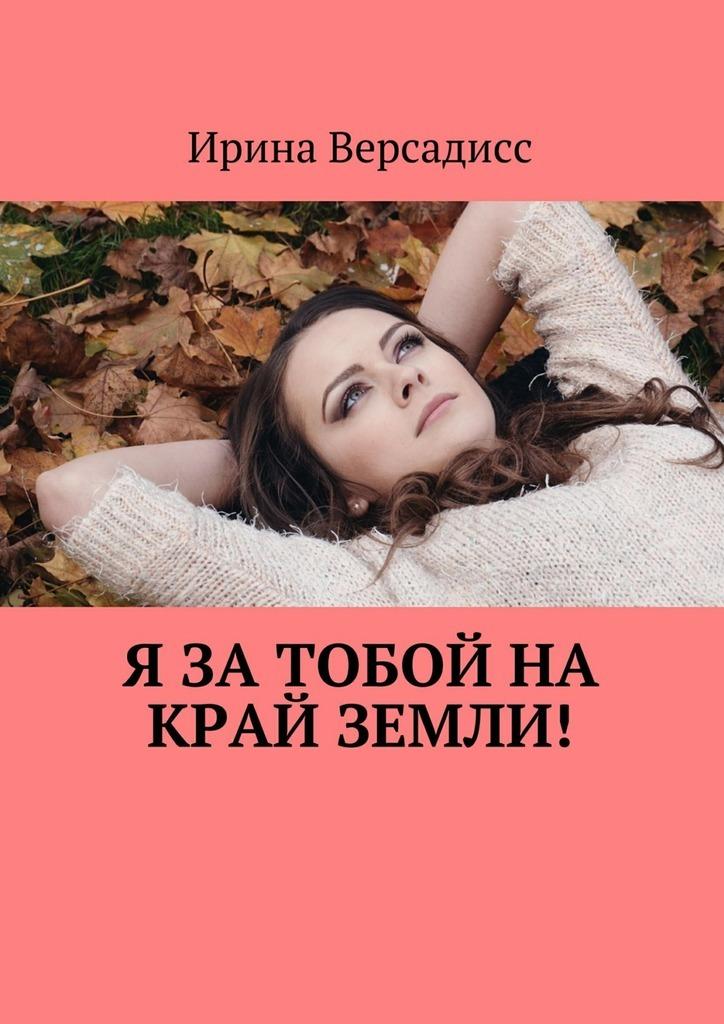 Ирина Константиновна Версадисс бесплатно