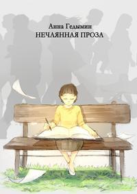 Гедымин, Анна  - Нечаянная проза. Художник Софья Смолина