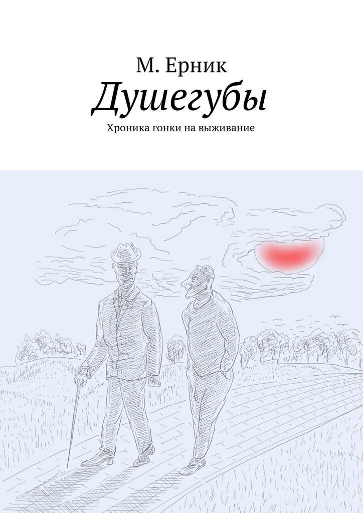 яркий рассказ в книге М. Ерник