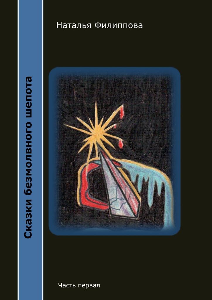 Наталья Филиппова Сказки безмолвного шепота ISBN: 9785448518294 вектор страха как перестать бояться рака