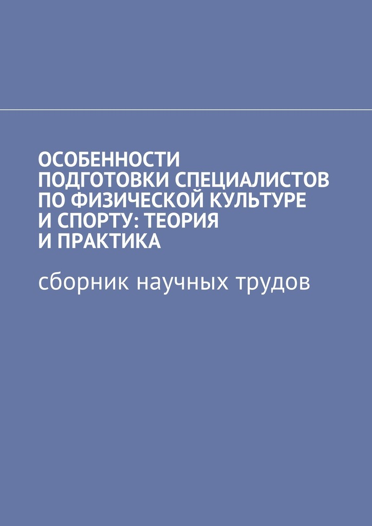 Виктор Сергеевич Плетников бесплатно