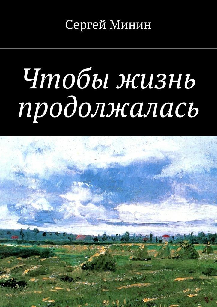 Сергей Фёдорович Минин Чтобы жизнь продолжалась сергей шокарев михаил фёдорович