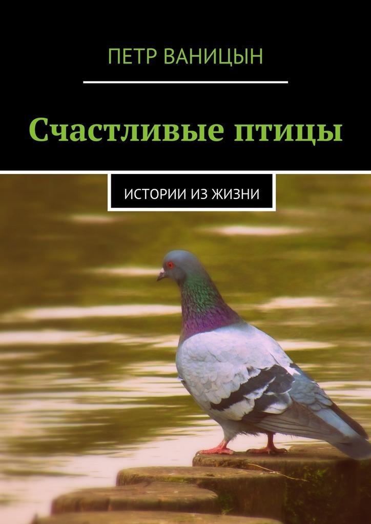 Счастливые птицы. Истории из жизни