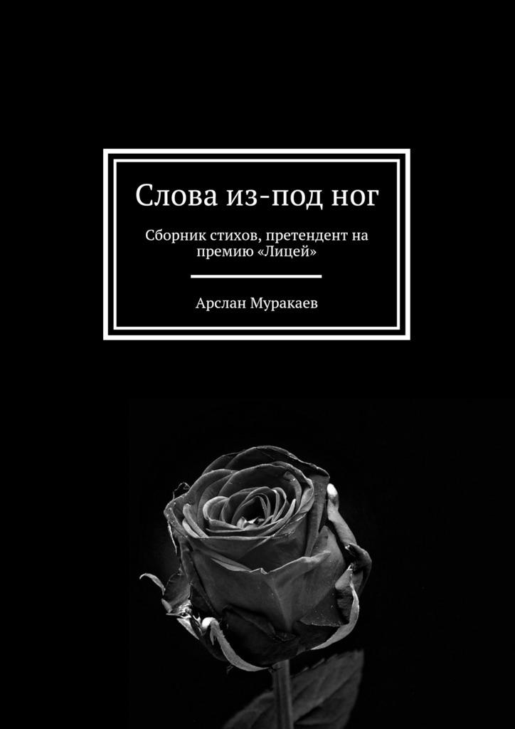 Арслан Муракаев бесплатно