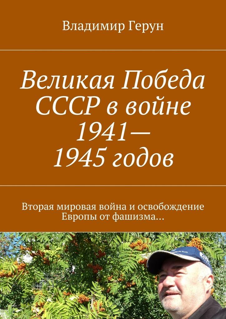 Великая Победа СССР в войне 19411945 годов. Вторая мировая война и освобождение Европы от фашизма случается активно и целеустремленно