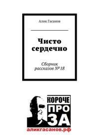 Гасанов, Алик  - Чисто сердечно. Сборник рассказов№18