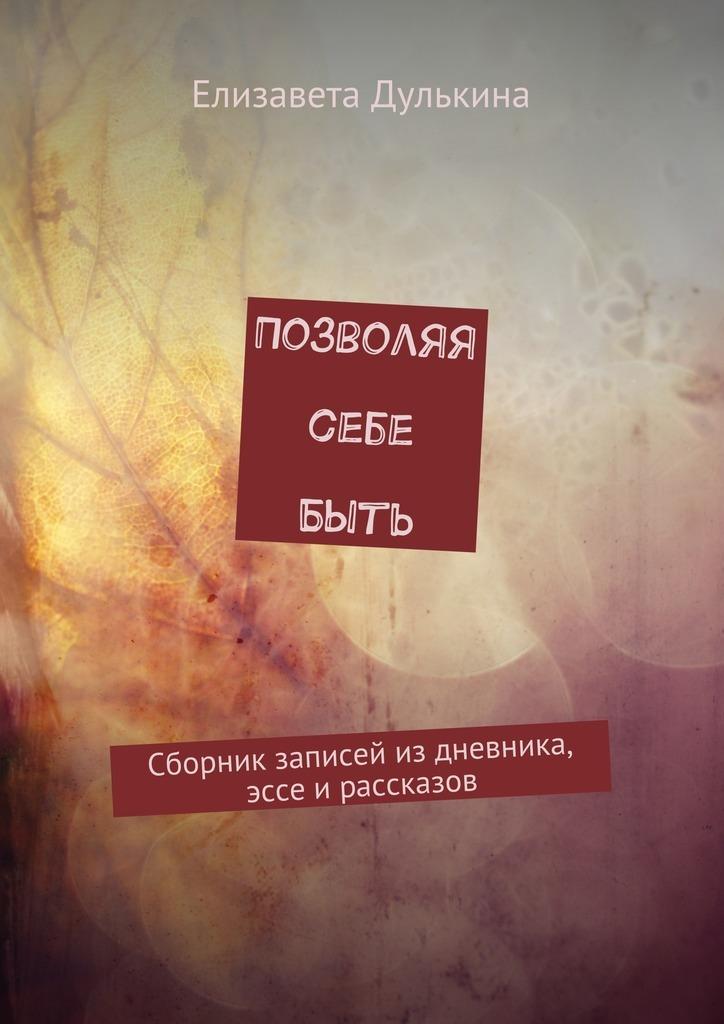 Елизавета Дулькина бесплатно