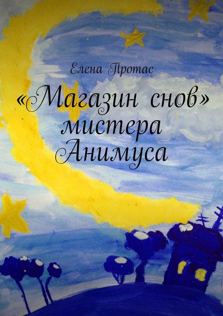 Елена Протас «Магазин снов» мистера Анимуса антология за границами снов